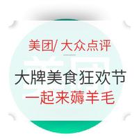 薅羊毛、白菜党:美团/大众点评 大牌美食狂欢节