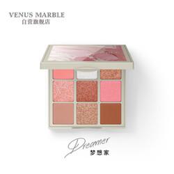 VENUS MARBLE 眼影 9色抽象眼影盘梦想家 13.5g +凑单品