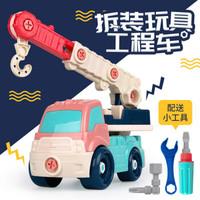 儿童DIY自装玩具拆装工程车-大号
