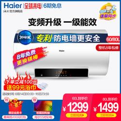 Haier/海尔 60/80升MC5官方电热水器家用卫生间速热小型储水式