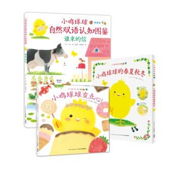 《小鸡球球智慧屋》(套装全3册)(新版)