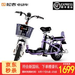 松吉(SONGI) 松吉48V车踏板车电动自行车 14寸10A小丁当