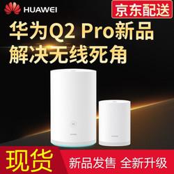 华为 Q2Pro分布式子母路由 千兆端口双频wifi高速大覆盖防蹭网电力猫无线放大路 Q2Pro子母套装