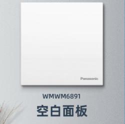 Panasonic 松下 悦宸 空白面板