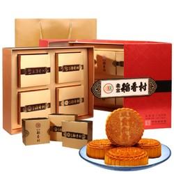 三禾北京稻香村中秋礼盒装送礼传统豆沙蛋黄枣泥月饼老式手工糕点