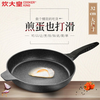 COOKER KING 炊大皇 麦饭石平底锅不粘锅 大尺寸32cm 黑色