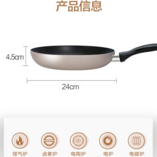 Midea 美的 CJ24FRY301 平底锅小不粘锅煎饼锅家用 金色