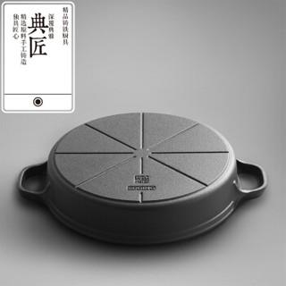 典匠 30双耳煎锅 典匠铸铁平底锅 30cm生铁 黑色