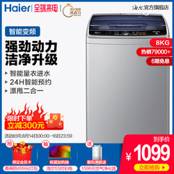 Haier/海尔 EB80BM39TH 8kg/公斤变频静音波轮洗衣机智能预约