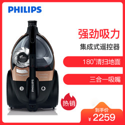飞利浦(Philips) )FC9912/81卧式集成式遥控器吸尘器家用1800W大功率干式多种吸嘴5L容量尘盒/尘桶