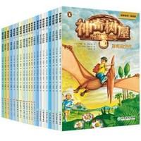 《神奇树屋故事系列 基础版》第1-5辑中文新版(1-20册)