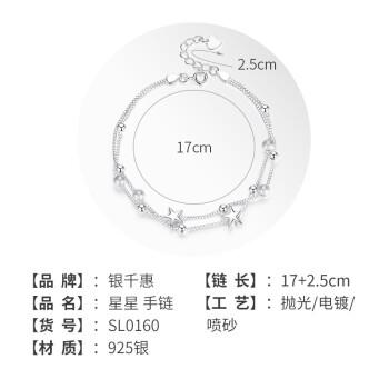 京东PLUS会员 : 银千惠  SL0160A 女士纯银星星手链