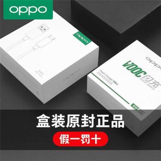 OPPO 充电器闪充
