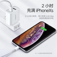 绿联 双口充电器多口USB充电头3.1A快充头适用苹果iPhone12/11华为三星一加8手机数据线 双口快充头 白色 *4件