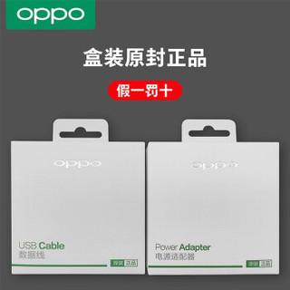 OPPO 快充充电器数据线充电线头