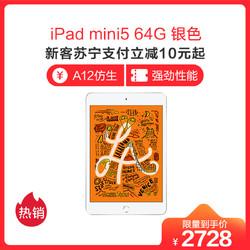 2019款 Apple iPad mini5 7.9英寸 平板电脑(64GB WLAN版 MUQX2CH/A 银色)
