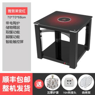富炬 电取暖器电烤桌取暖 雅致渐变红80*80*70