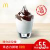 McDonald's 麦当劳 朱古力新地 10次券