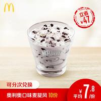 McDonald's 麦当劳 麦旋风 电子兑换券 (奥利奥口味、10次券)