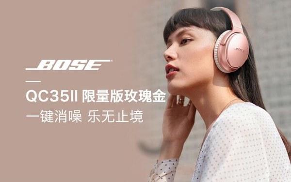 BOSE QuietComfort 35 II (QC35二代) 无线头戴式耳机 玫瑰金限量版