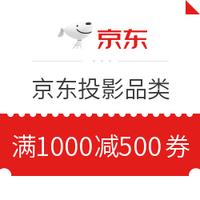 京东 投影品类 满1000减500券