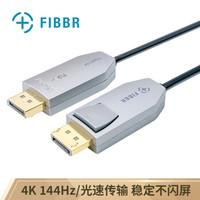 菲伯尔Flash144系列光纤DP1.4电脑连接线 144HZ刷新率电竞线4k显示器2080显卡DIY装机2米