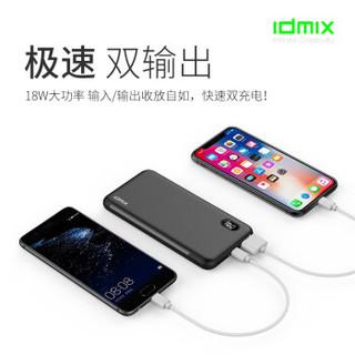 IDMIX 充电宝 PD18W双向快充