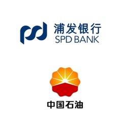 浦发银行 X 中国石油   加油享优惠