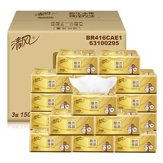 清风 原木纯品金装系列 抽纸 3层150抽*20包(206*152mm) *3件