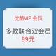 促销活动:优酷VIP会员年卡+1年超级会员(淘票票权益/饿了么会员/蜻蜓FM会员/微博会员四选一) 仅需99元
