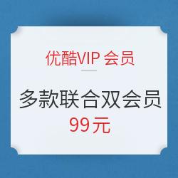 优酷VIP会员年卡+1年超级会员(淘票票权益/饿了么会员/蜻蜓FM会员/微博会员四选一)