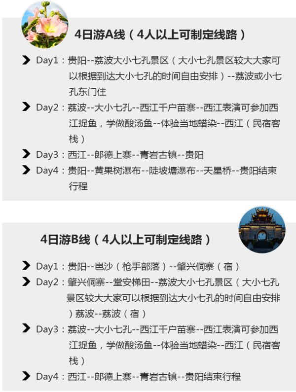 贵阳-荔波+西江千户苗寨+郎德上寨+青岩古镇4天3晚跟团游(可选经典/小众线路)