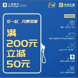 限深圳地区 上海银行 加油享优惠
