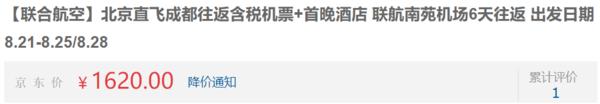 暑假错峰!北京-成都6天往返含税机票+首晚酒店