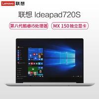 联想Lenovo Ideapad720S 14.0英寸轻薄本笔记本电脑(I5-8250U 8G 256GB 2G独显 银色)