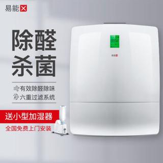 Energolux 27001541 家用壁挂式空气净化器  白色 (白色)