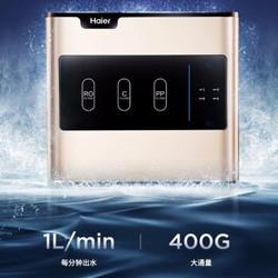 海尔家用净水器直饮无罐大流量净水机双出水智能换芯提醒HRO4H56-3