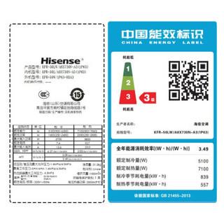 Hisense 海信 KFR-50LW/A8X730N-A3(1P63) 2匹 立柜式空调柜机变频冷暖 (2匹、变频)