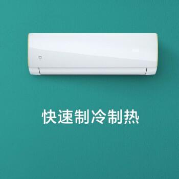 MI 小米 米家空调 1匹 壁挂式冷暖静音智能节能空调 (白色、1匹、冷暖、定频)