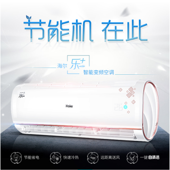 Haier 海尔 KFR-35GW/21TMAAL23AU1 1.5匹 自清洁智能变频冷暖空调挂机 (1.5匹、冷暖、变频)