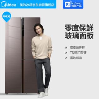 Midea 美的 BCD-443WKGPZM(E) 443升 对开三门冰箱 摩卡棕