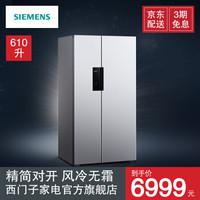 西门子(SIEMENS) 610升对开门变频冰箱双开门 风冷无霜 触摸控制  KA92NE06TI