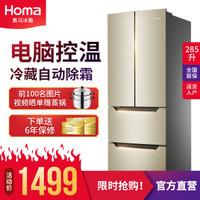 奥马(Homa)285升多门冰箱 电脑温控 冷藏自动除霜  BCD-285K 金色