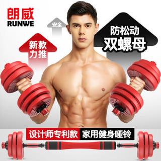 RUNWE 朗威 哑铃男士健身器材家用20/30公斤特价一对可拆卸杠铃亚玲套装练臂肌 【木星红】20kg一副(10kg*2只)
