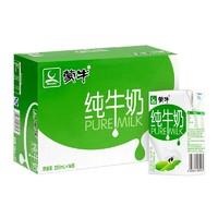 蒙牛 纯牛奶 PURE MILK 250ml*16包 *3件