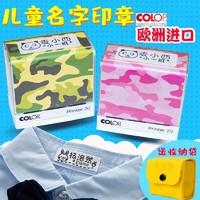 COLOP定制名字印章儿童学生防水洗宝宝衣物姓名贴