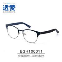 依视路适赞数码生活防护镜 抵御蓝光缓解疲劳平光眼镜 金属撞色-蓝色木纹 EGH100011