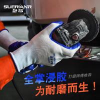 SUERIANR 舒昂 N518 做工耐磨手套