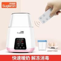 苏格朗 温奶器消毒器二合一 带遥控 送四件套(需用券)