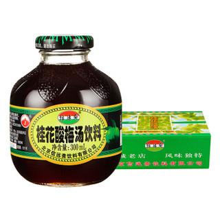 信远斋 桂花酸梅汤饮料 清热消暑/酸梅汁乌梅汁桂花汁